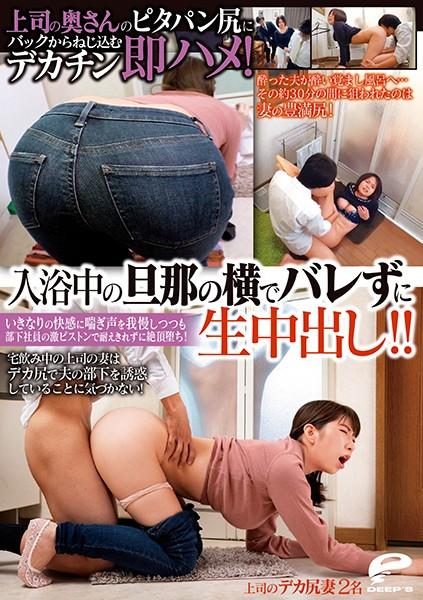 背後位肏翻巨尻上司太太! DVDMS-613