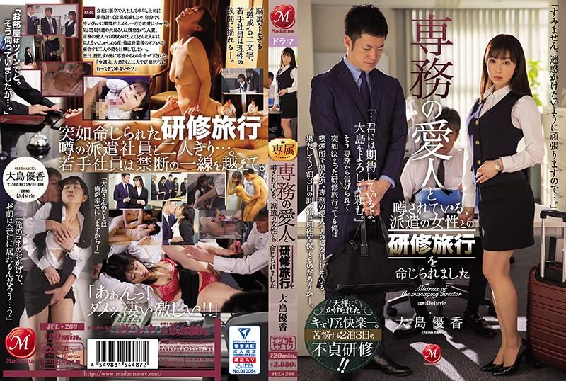 命令傳言是專務愛人的派遣女性去實習旅行。 大島優香 JUL-266