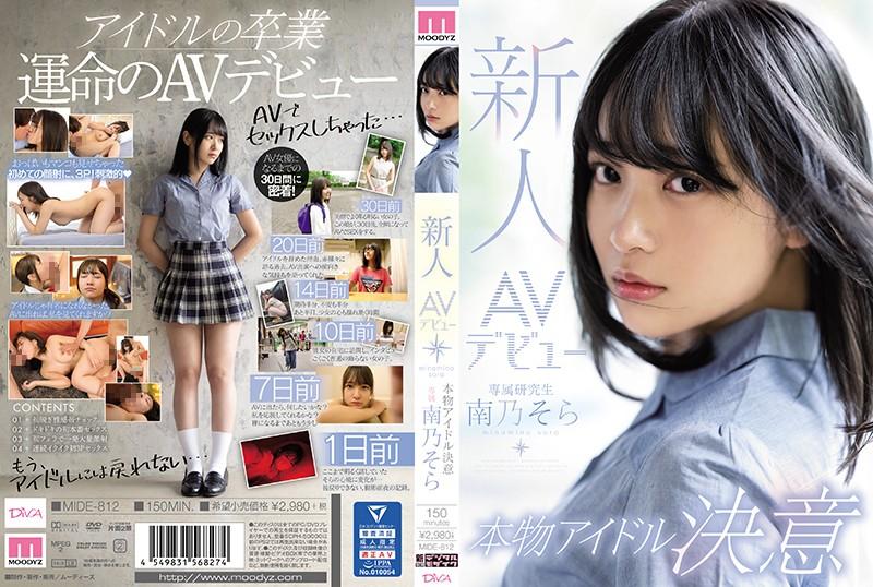 新人AV出道真正偶像決意 南乃空 MIDE-812