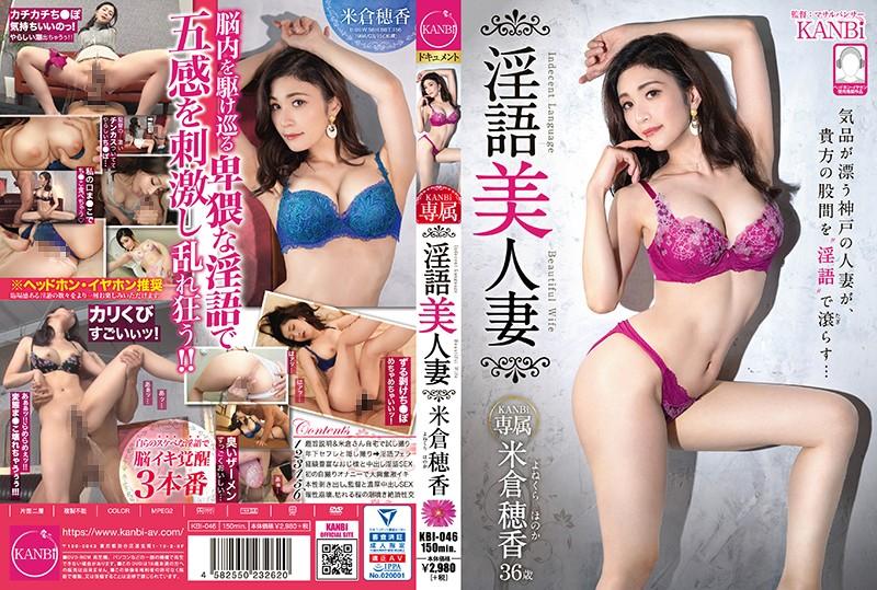 淫語美人妻 洋溢高貴氣氛的神戶人妻、對您的股間淫語玩弄… 米倉穂香 KBI-046
