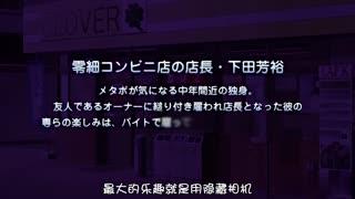 JKとエロコンビニ店長エロ可愛ママ姉.麻央~痴撮に見惚れるJKフレンズ