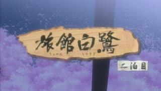 (18禁アニメ) (無修正) [Discovery] 旅館白鷺 二泊目 (DVD 1280x720 x264 AC3x2)