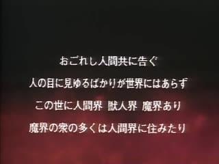 (18禁アニメ) (無修正) [Green Bunny] 超神伝説うろつき童子 2 超神呪殺篇 (DVD 960x720 x264 AAC)