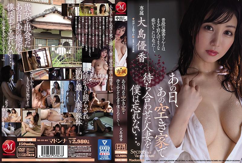 那一日、我無法忘記在那個空屋等待的人妻…。 大島優香 JUL-323
