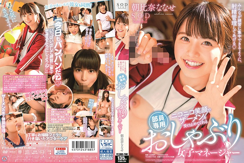 用微笑笑臉接收精液的部員專用舔棒女子經理 朝比奈七瀨 STARS-284