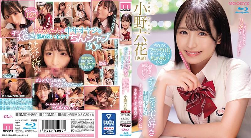 喜歡舔肉棒的制服少女接吻舔蛋蛋吞吐讓中年肉棒爆發! 小野六花 MIDE-869