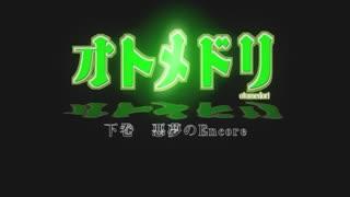 -dongman- [メリー?ジェーン] オトメドリ 下巻 悪夢のEncore (DVD 1280x720 x264 AAC)
