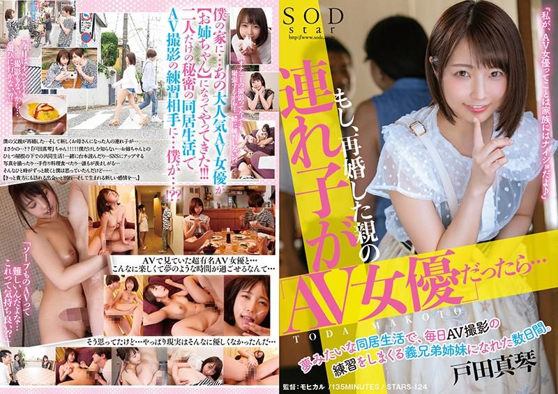 如果親人再婚的繼姊妹是「AV女優」的話… 戸田真琴 STARS-124