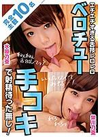 HOI-048 怜奈-cd2