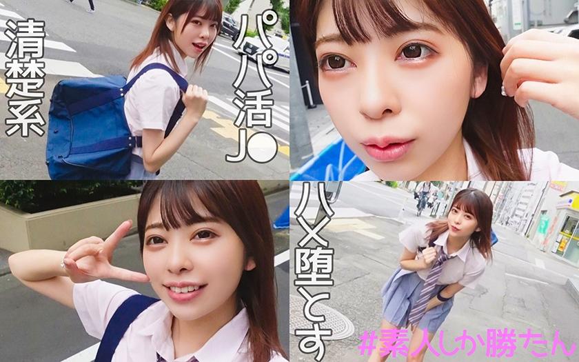 【2】520SSK-001 HINAKO
