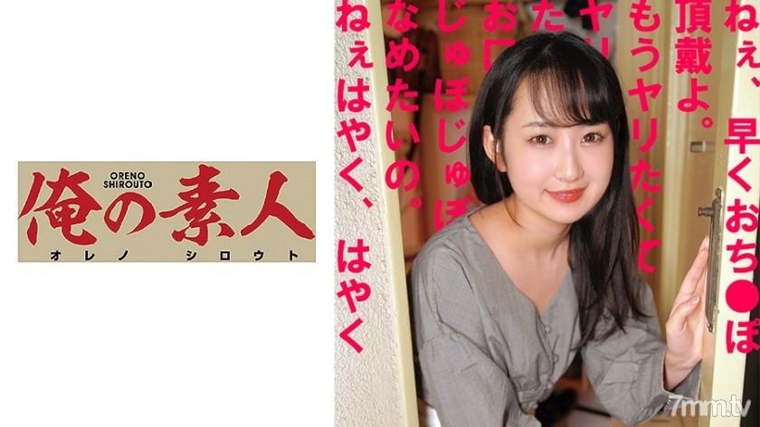 230OREC-523_ひな