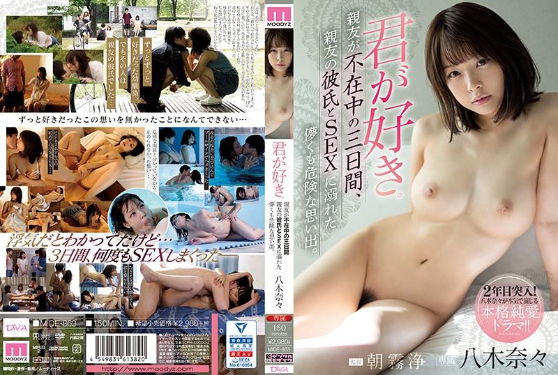 喜歡你。 朋友不在家的三日間、與朋友男友沉溺性愛的危險回憶。 八木奈奈 MIDE-863