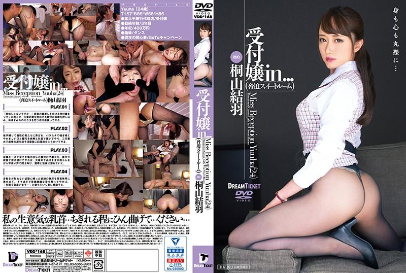 櫃檯小姐 in… [脅迫套房] 桐山結羽 VDD-168