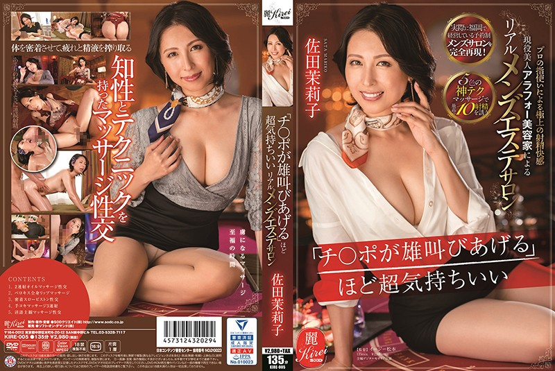 「讓肉棒堅挺」般超舒服的真實男性美體沙龍 佐田茉莉子 KIRE-005