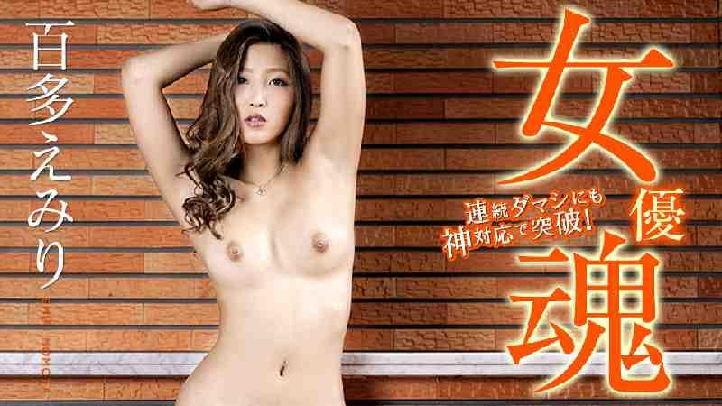 052620-001-CARIB_女優魂 カメリハが一転、3連続ハメリハ