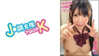 376JOTK-064_ここちゃん