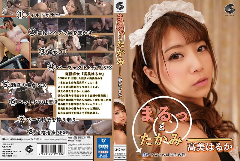 【1】GENM-064 まるっとたかみー 精子を抜くのはお手の物  #高美はるか