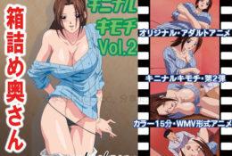 キニナル キモチ Vol.2 「箱詰め奥さん」