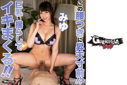 302GERK-230_みゆ