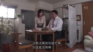 從早到晚被小叔脅迫強暴的我… ~巨乳人妻穿上濕濡襯衫~ 奥田咲 SSNI-443