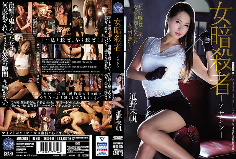 女暗殺者 通野未帆 SHKD-847