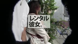 MIUM-594 【今季最大の衝撃!】黒髪スレンダーな美容部員を彼女としてレンタル!口説き落として本来禁止のエロ行為ま