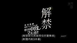 解禁 現役芭蕾舞者人妻 軟體中出3本番!! 草刈美緒 JUL-077