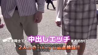 露臉魔鏡號 男女朋友獨處一室互自慰能贏過性欲嗎! 12 DVDMS-480