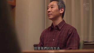 被寢取 打破規矩的人妻 ―持續對老公的罪過與謊言― 大島優香 JUL-145