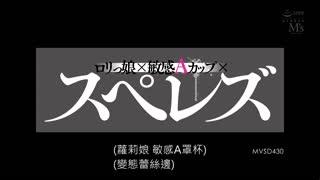 羅莉女×敏感A罩杯×蕾絲邊噴射 冬愛琴音 渚光希 MVSD-430
