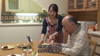 退休賦閒在家的超色公公玩弄媳婦 彌生美月 VENU-919