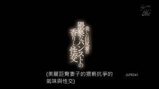 美麗巨尻妻的猥褻褲襪芳香與性交 要優奈 JUFE-041