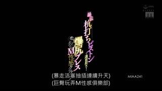 暴走打樁抽插連續昇天!爆臀壓力M性感俱樂部 永井瑪麗亞 MIAA-241