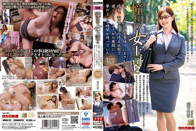 與暗戀的女上司一起 葵百合香 MOND-191