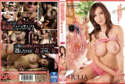 [PPPD-533] 住在舊樓的巨乳人妻在老公不在時被內射懷孕 JULIA