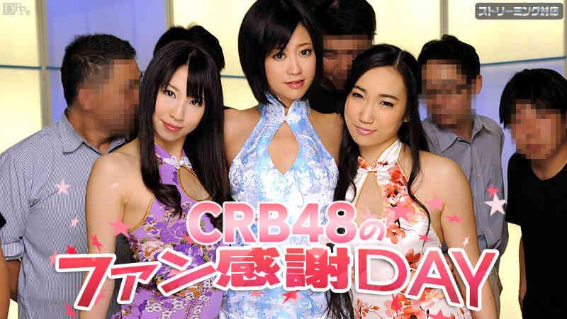 CRB48 ファン感謝デー
