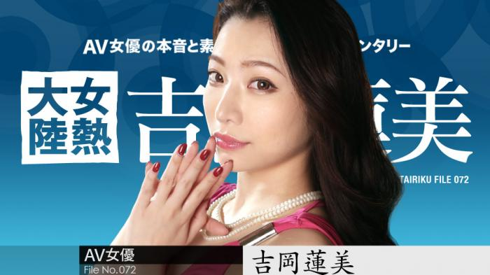 女熱大陸 File.072 _ 吉岡蓮美