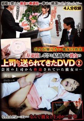 因婚離職的妻子的上司送來的DVD 2