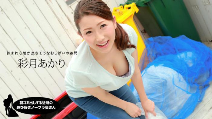 朝ゴミ出しする近所の遊び好き隣のノーブラ奥さん _ 彩月あかり
