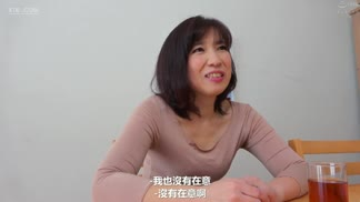 OFKU-154穿著T字褲的貧乳豐臀母親~高崎的熟母 松原昭代 50歲