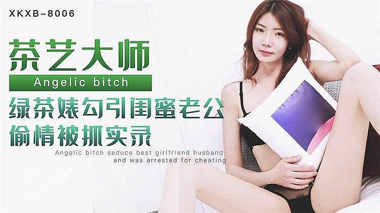 [精品推荐] 茶艺大师 绿茶婊勾引闺蜜老公