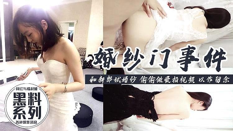 新郎新娘试婚纱 偷偷做爱纪念视频