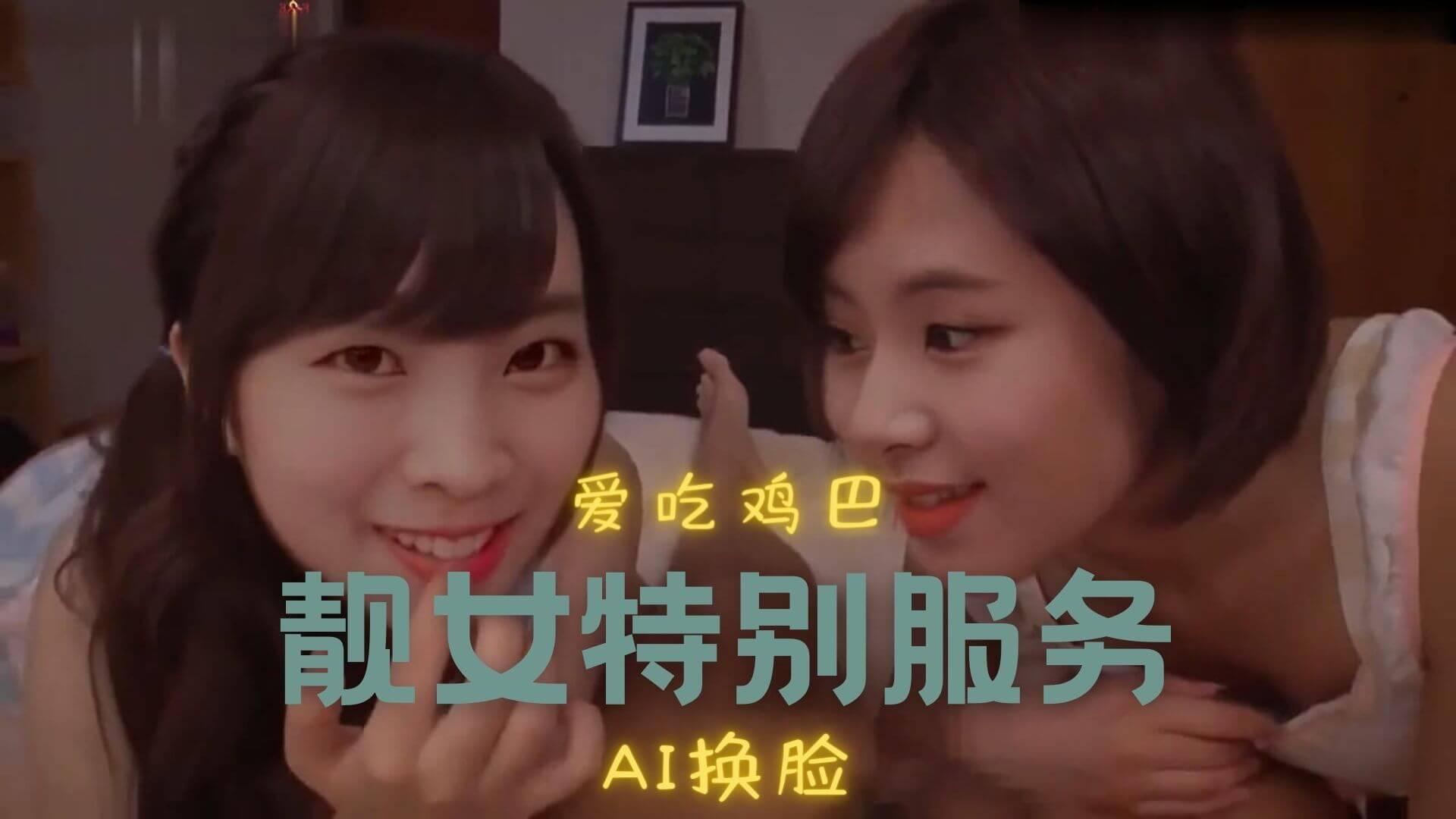 [换脸AI区] Al换脸刘亦菲超长片