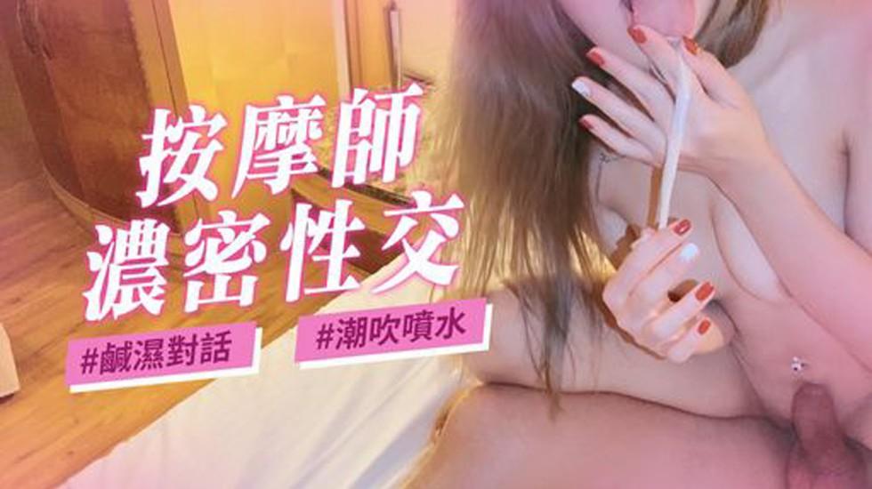 ??按摩師濃密性交??#中文對話#潮吹噴水