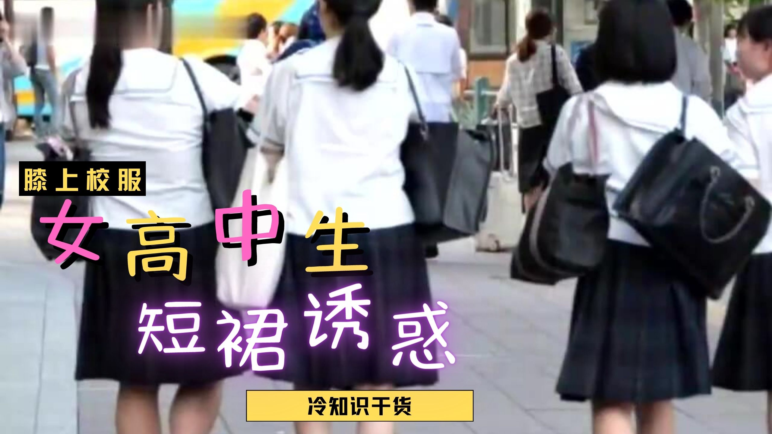 日本女高中生裙子都那麼短?