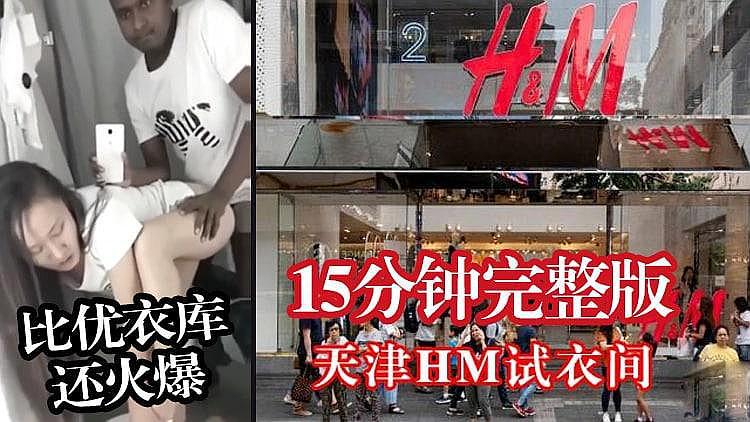 [精品推荐] 天津H&M试衣间野战