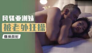 [精品推荐] 华裔妹与巨屌教练
