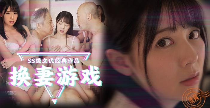 【解说】绝美女神进行换妻游戏.