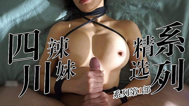 四川妹子与洋男友系列第1部