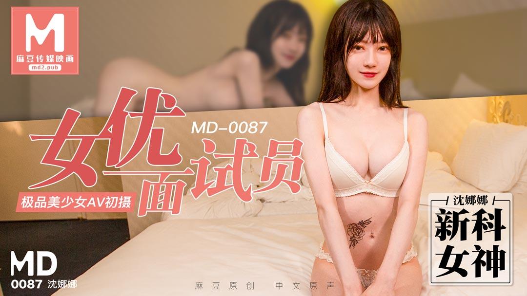 MD-0087 麻豆新科女神 极品美少女AV拍摄初体验 淫声浪语叫不停